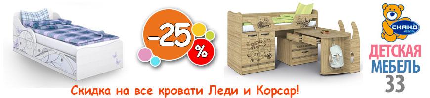 Баннер сканд -25%