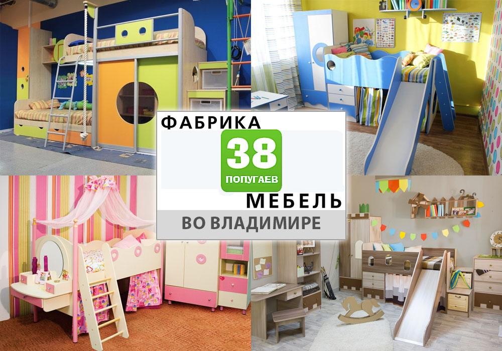 38 попугаев мебель - официальный сайт во владимире дилера фа.